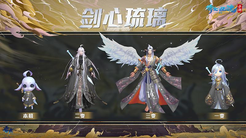 图4:剑心琉璃迎来全新外观.jpg