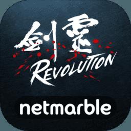 剑灵:革命