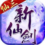 新仙剑奇侠传3D