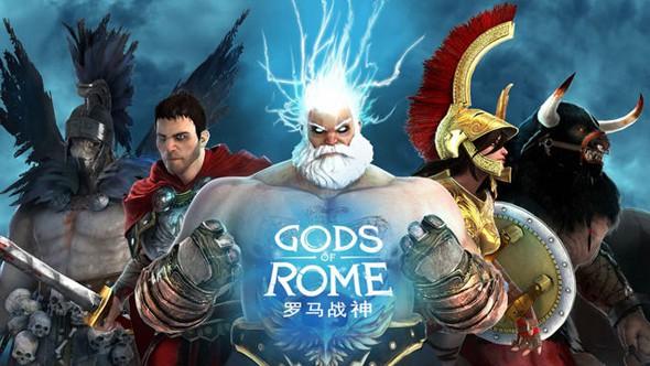 《罗马战神》这才是神仙打架
