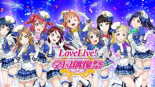 《Love live!学园偶像祭》一起来成为偶像吧!