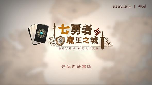 七勇者与魔王之城注册绑卡送58元