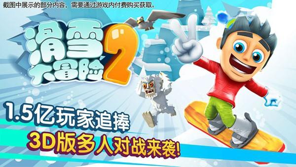滑雪大冒险2注册绑卡送58元