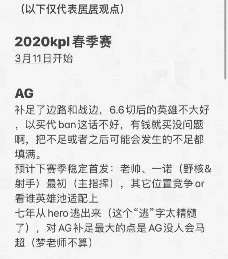 居居泄漏新赛季AG首发一诺老帅开始稳了6.6很悬梦泪不可能