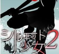 《剪影少女2》游戏注册绑卡送58元分享
