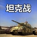 TankWar坦克战