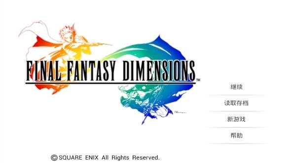 最终幻想 维度   注册绑卡送58元分享