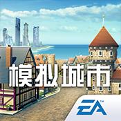 《模拟城市:我是市长》2021最新送彩金的网站
