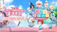 阴阳师新游正式定名《阴阳师:妖怪小班》,4.29全渠道预约开启