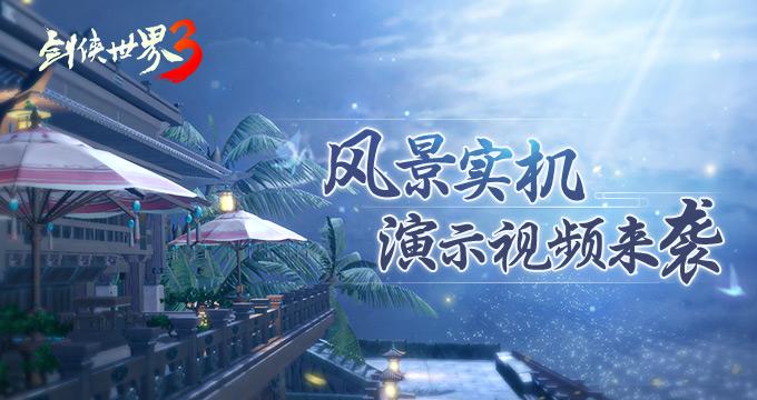 国风武侠大作《剑侠世界3》风景实机画面展示