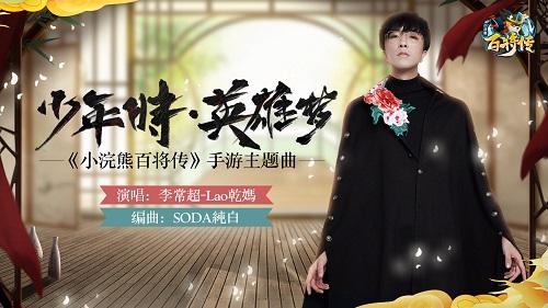 《小浣熊百将传》主题曲《少年时·英雄梦》今日重磅上线!
