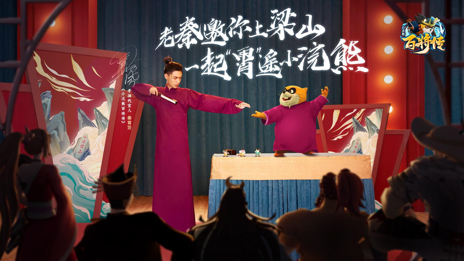 """《小浣熊百将传》代言人秦霄贤营业中,共赴梁山""""霄""""遥一夏"""