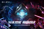 聚核热爱,巅峰对决!网易影核中国VR电竞大赛CJ燃动盛夏