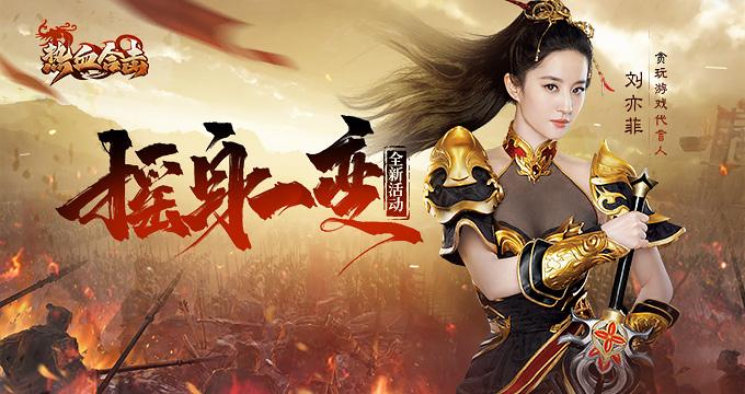 《热血合击》合击女神刘亦菲化身花木兰,只为保护盟重大陆!