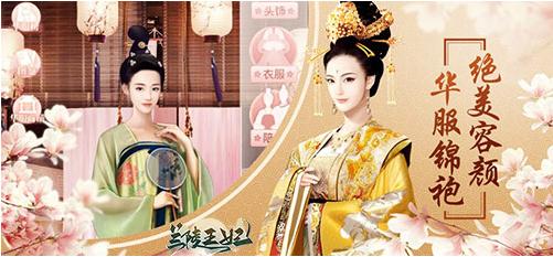《兰陵王妃》制衣原材料产地,华裳雅集助你变长安丽人!