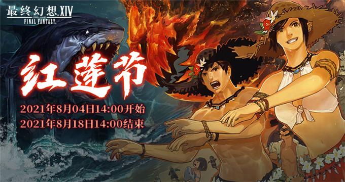 《最终幻想14》开启夏日红莲节!