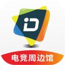 电竞周边馆app