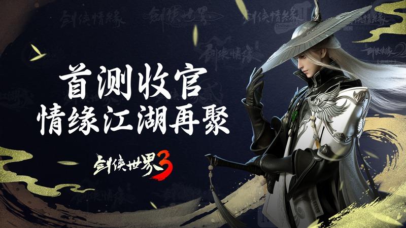 《剑侠世界3》安卓首测收官 ,情缘江湖再聚!