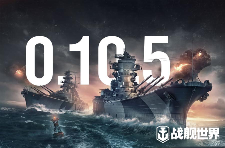 巨浪呼啸一战擎天《战舰世界》新0.10.5版本上线