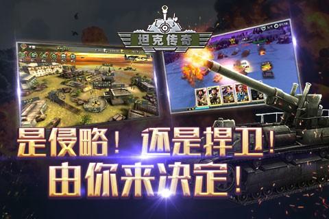 坦克传奇OL阵容搭配介绍