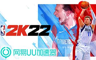 《NBA 2K22》正式发售 网易UU加速器稳定连线打造梦幻球队
