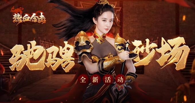 《热血合击》刘亦菲热血依旧,沙场秋点兵!(配中文无码热在线视频)