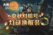 中秋节上网易大神《哈利波特:魔法觉醒》,对暗号赢东方华年服装