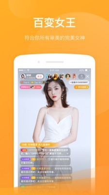 帅哥美女齐聚的直播平台——一直播app