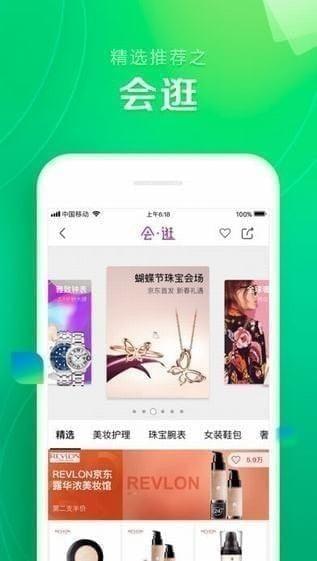带大家了解京东商城app官方下载过程,新用户不要错过
