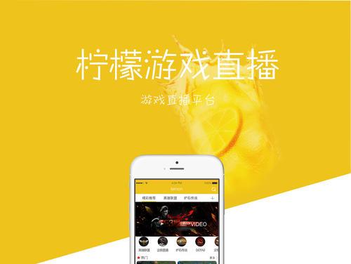柠檬直播app好用吗?软件特色有哪些?(图2)