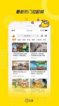 土豆视频官网首页,一个值得推荐的视频软件(图4)