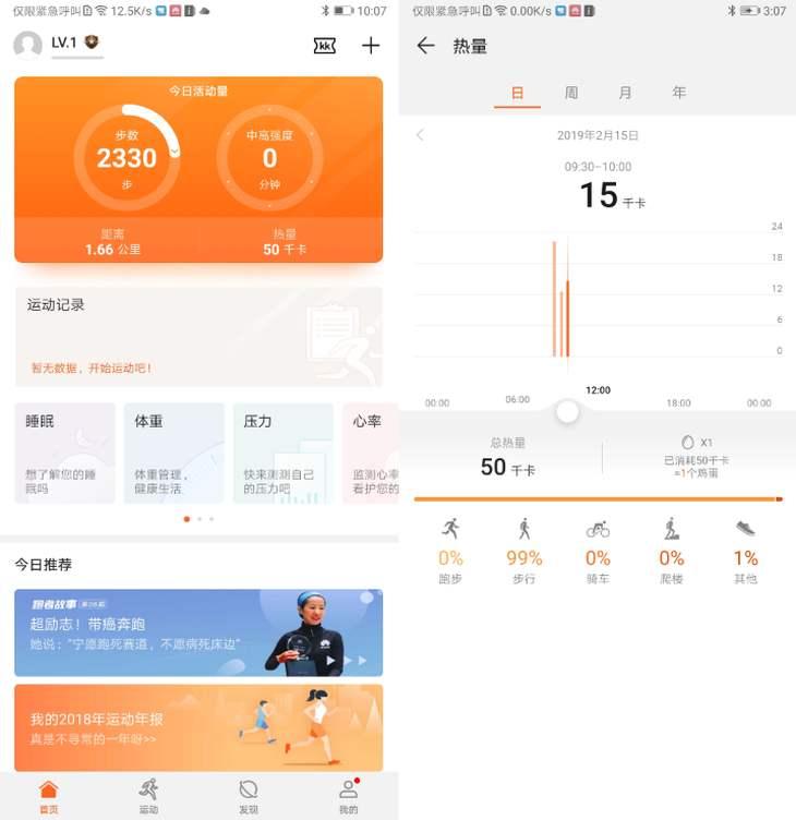 华为健康运动app有哪些值得用户体验的?(图2)