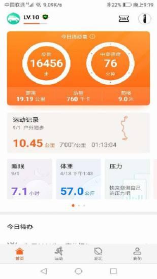 华为健康运动app有哪些值得用户体验的?(图3)