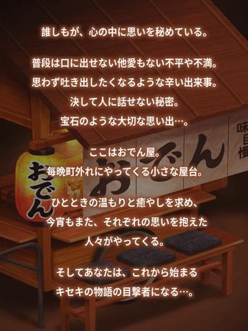 关东煮人情故事4.jpg