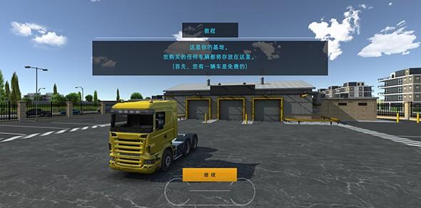 驾驶模拟器2020 3.jpg