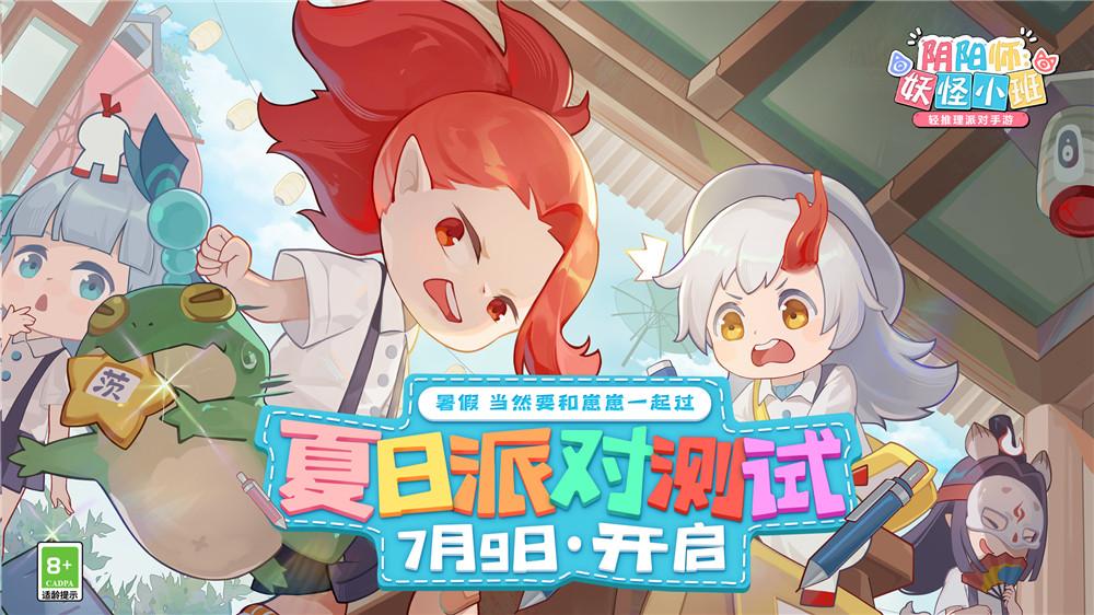 图1:《阴阳师:妖怪小班》夏日测试定档7月9日.jpg