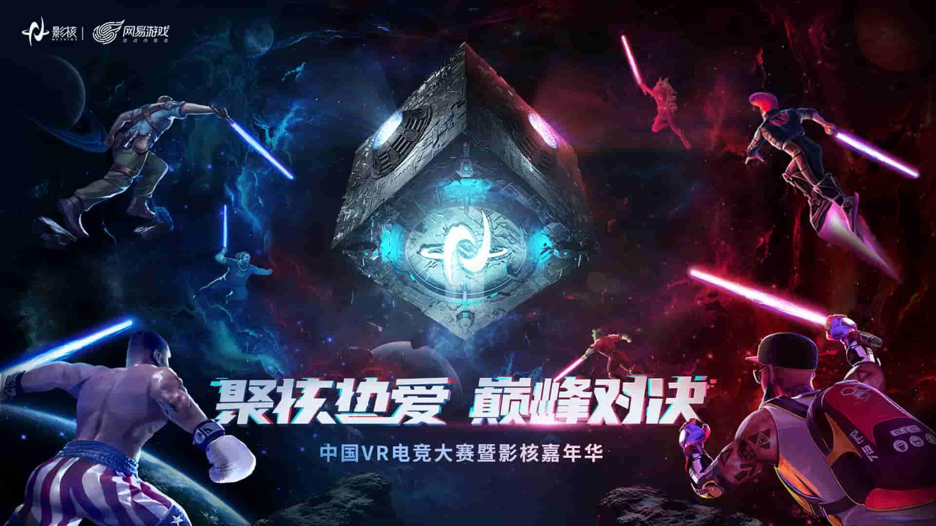 图一:中国VR电竞大赛火热开赛.jpg