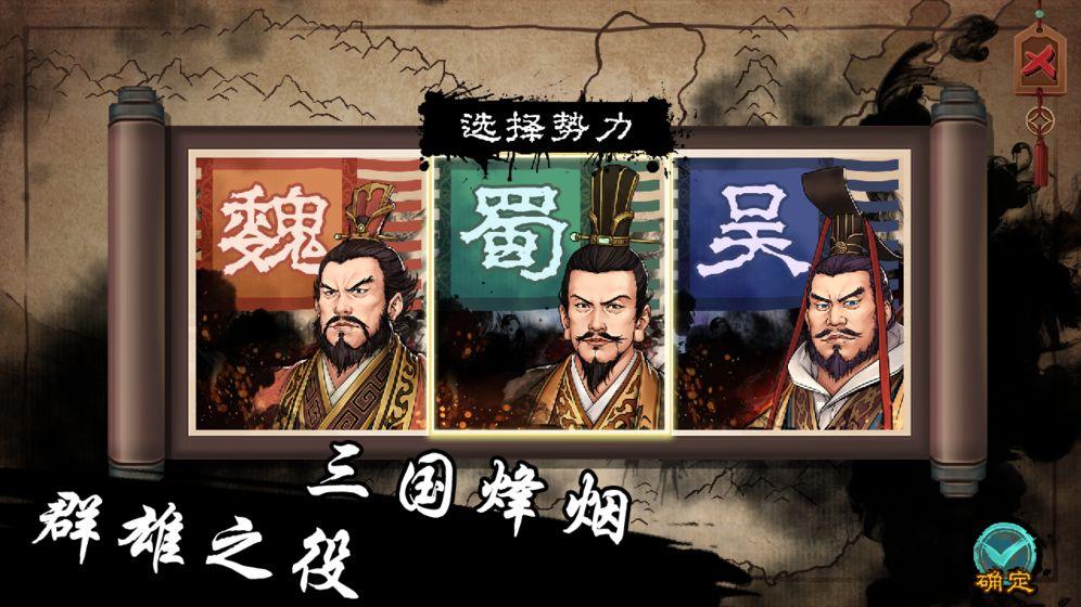 汉末霸业之三国指挥官官方版特色图片