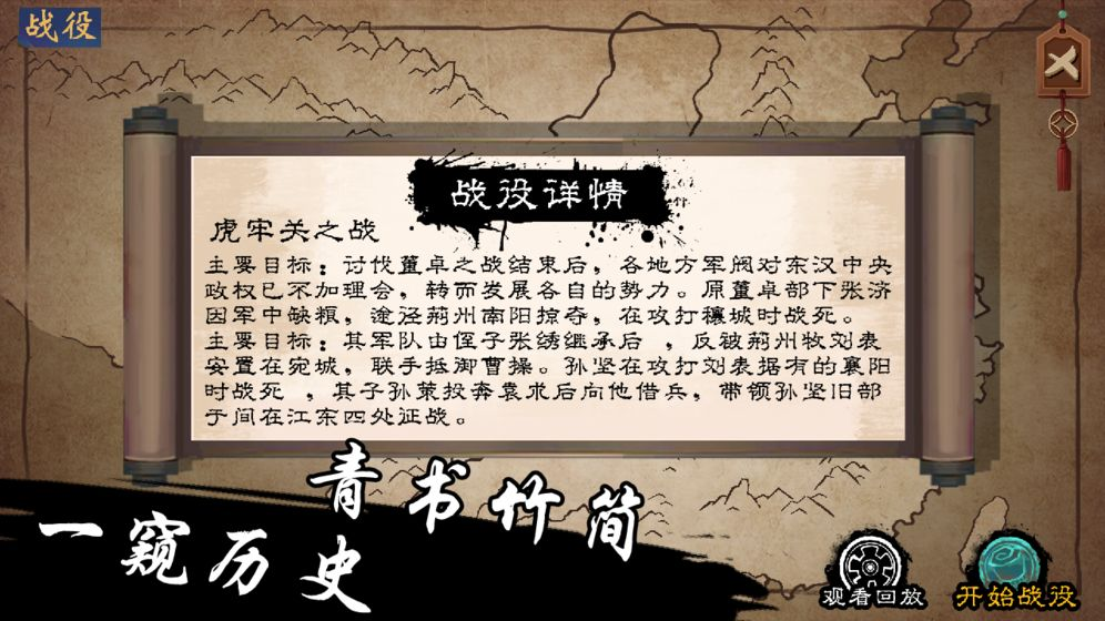 汉末霸业指挥官手游官网测试服图片1