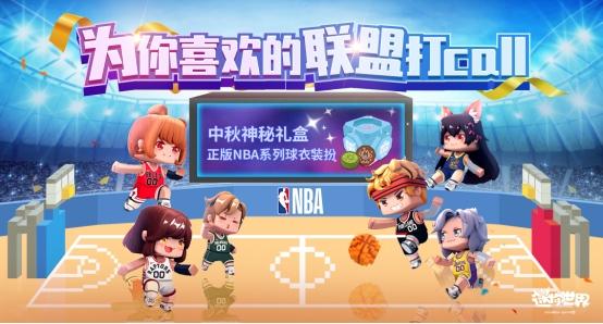 《迷你世界》联合NBA推出官方正版授权皮肤