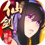 仙剑奇侠传:幻璃镜