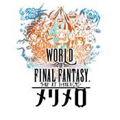 最终幻想世界 MERIMERO