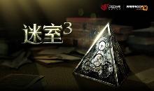 《迷室3》一起来冒险吧!攻略分享