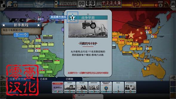 冷战热斗---基本攻略
