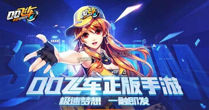QQ飞车手游游戏评测