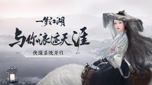 一梦江湖游戏评测