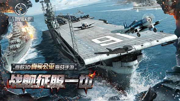 战舰联盟-------新手攻略
