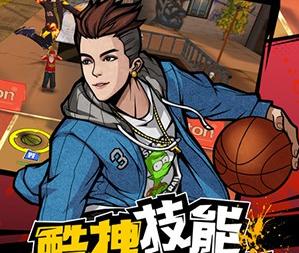 街头篮球中锋技巧