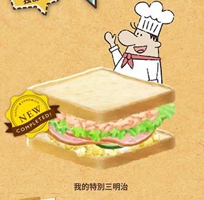 可爱的三明治店攻略