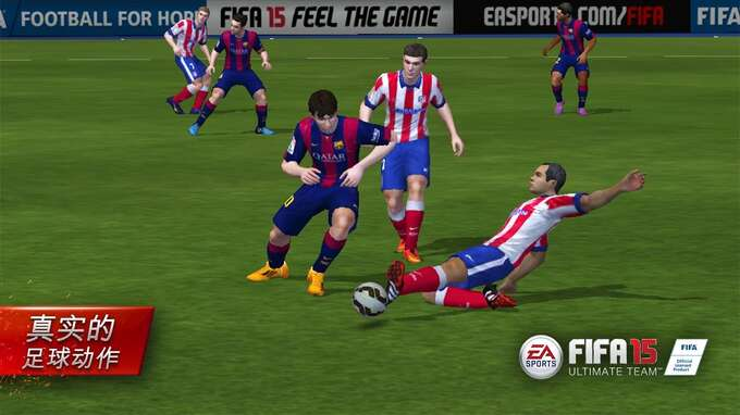《FIFA 15:终极队伍》游戏心得分享